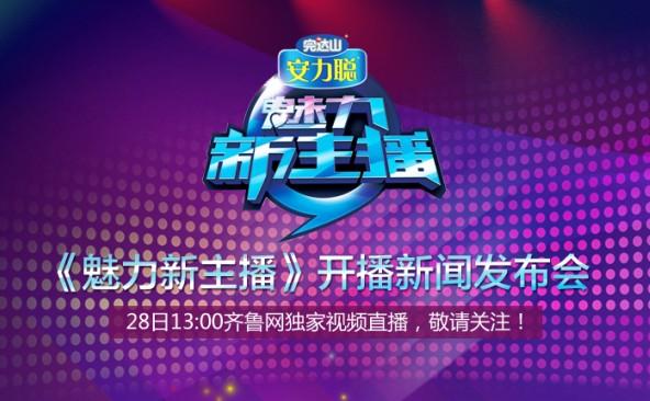 齊魯網28日13:30直播《魅力新主播》開播新聞發布會