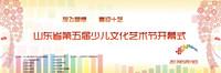 山東省第五屆少兒文化藝術節開幕式