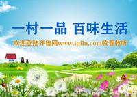 一村一品特別節目——中華名果 陽信鴨梨