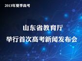 齐鲁网9日直播2013年山东高考首场新闻发布会