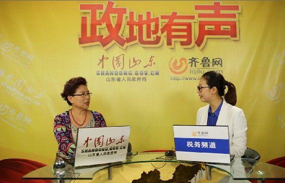 山东省国税局副局长赵莲珍做客《政地有声》
