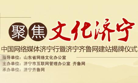 中國網絡媒體濟寧行暨齊魯網濟寧頻道上線啟動儀式