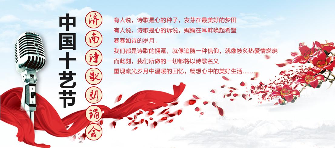 中國十藝節?濟南詩歌朗誦會暨詩歌峰會