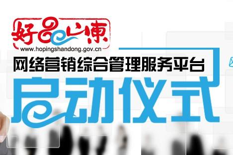 """""""好品山东""""网络营销综合管理服务平台启动仪式"""