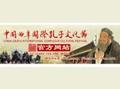 齐鲁网9月28上午9:40直播中国曲阜国际孔子文化节盛况