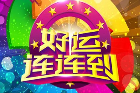 齐鲁网10月5日19:20直播齐鲁频道《好运连连到》开播
