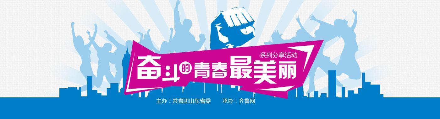 """今年""""五四"""",习近平总书记对广大青少年提出要求,要矢志艰苦奋斗,敢于有梦、勇于追梦、勤于圆梦,为实现中国梦增添强大青春能量。围绕这个主题,共青团开展了""""我的中国梦""""主题教育实践活动。团中央从全国各地推荐的1100多位各行各业优秀青年典型中遴选出28人,组成""""我的中国梦——奋斗的青春最美丽""""分享团,集中一段时间分赴全国各地,跟青年朋友分享自己的奋斗故事和成长体会,帮助青年朋友在奋斗成就梦想的过程中、注入更多的青春"""
