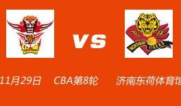 11月29日19:30视频直播CBA第8轮-山东男篮vs吉林男篮