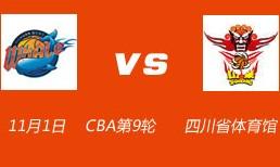12月1日19:30视频直播CBA第9轮-四川男篮vs山东男篮