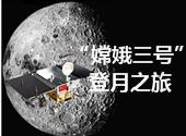 """""""嫦娥三号""""登月之旅全程直播实录"""
