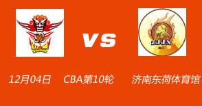 12月4日视频直播CBA第10轮-山东黄金vs浙江稠州银行