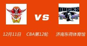12月11日視頻直播13-14賽季CBA第12輪-山東黃金vs北京金隅
