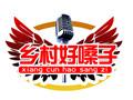 齊魯頻道拉呱《鄉村好嗓子》總決賽直播實錄