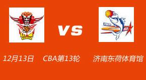 13日19:35視頻直播CBA第13輪-山東黃金男籃vs福建男籃