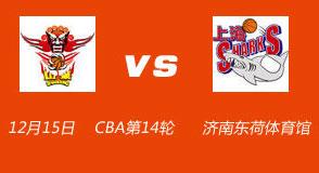 15日16:00視頻直播CBA第14輪-山東黃金男籃vs上海男籃
