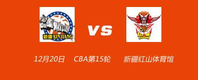 20日19:35視頻直播CBA第15輪-新疆男籃vs山東黃金男籃