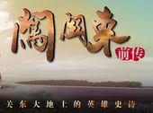 山東衛視跨年大劇《闖關東前傳》新聞發布會直播實錄