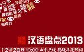 """齊魯網20日上午10時視頻直播""""漢語盤點2013""""揭曉儀式"""