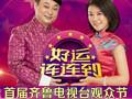 12月21日9:30直播齊魯頻道首屆觀眾節開幕儀式