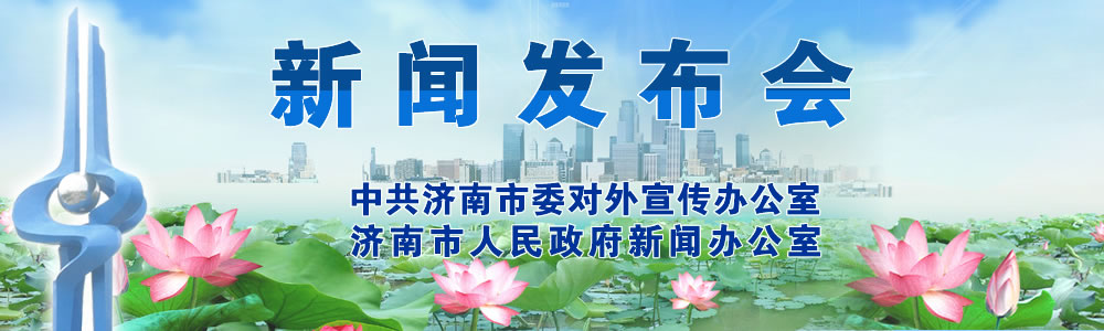 6月16日济南市委市政府召开新闻发布会