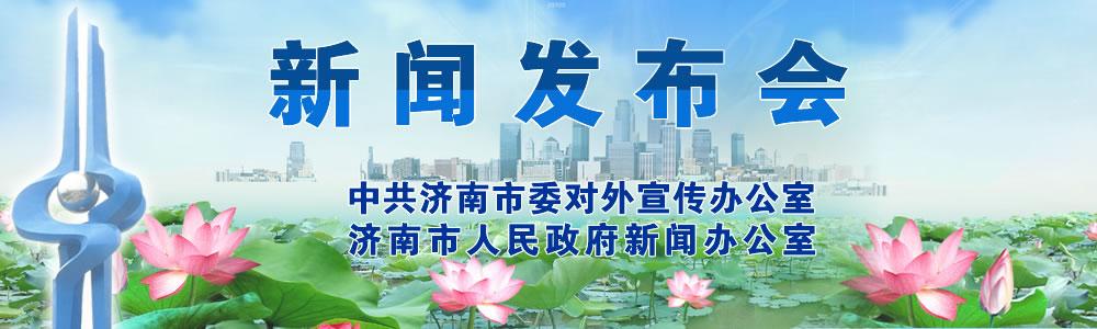 10月15日济南市委市政府举行新闻发布会