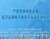 齐鲁网现场直播临沂云海电子商务产业园启动仪式