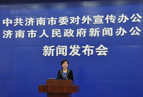 12月31日济南市委市政府举行新闻发布会