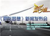 1月26日10:30齐鲁网直播:《赢在梦想》新闻发布会