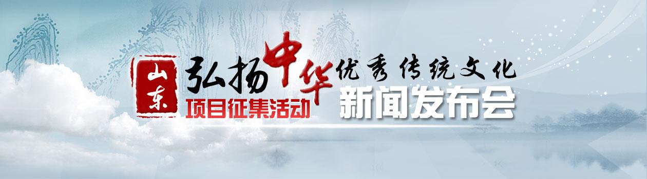 """山东省""""弘扬中华优秀传统文化项目征集活动""""新闻发布会"""