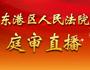 东港区人民法院庭审直播