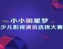 小小明星梦 淄博银泰城杯少儿影视演员选拔大赛