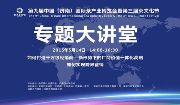 专题大讲堂-第九届中国(济南)国际茶产业博览会