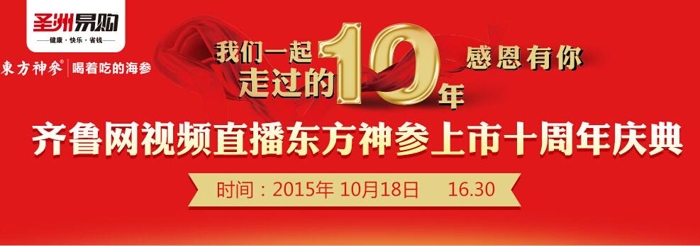 东方神参上市十周年庆典
