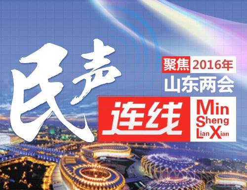 """直播:2016年山东省政协""""民声连线""""民意征集座谈会"""