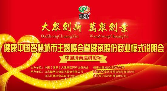 健康中国 智慧城市主题峰会暨健承股份商业模式说明会