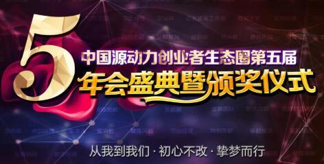 源动力中国创业者生态圈第五届颁奖盛典