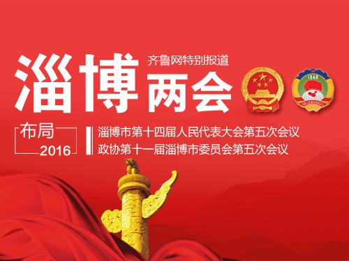 齐鲁网融媒体直播:直通2016年淄博两会