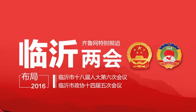 临沂齐鲁网融媒体直播:2016年临沂两会