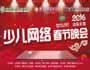 直播: 2016山东半岛少儿网络春节联欢晚会