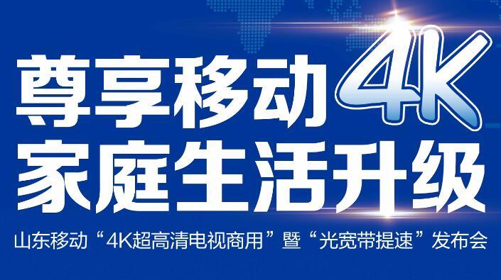 """山东移动""""4K超高清电视商用""""暨""""光宽带提速""""发布会"""