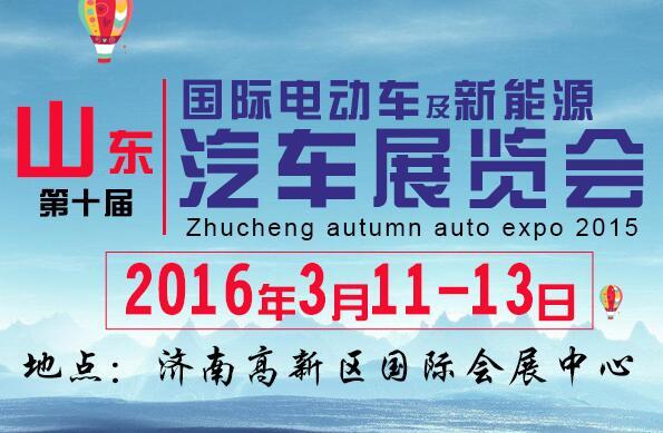 2016山东国际电动车及新能源汽车展览会融媒体直播