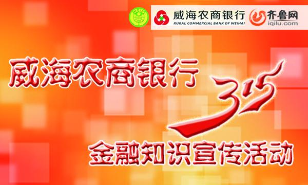 """直播:威海农商银行 """"3·15""""金融知识宣传活动"""