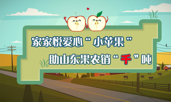 """直播:家家悦爱心""""小苹果""""助山东果农销""""千吨"""""""