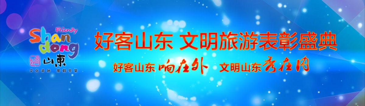 好山东�y����d_好客山东·文明旅游表彰盛典