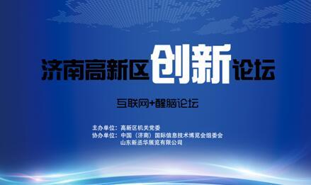 济南高新区创新论坛
