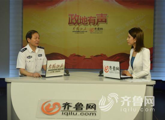 山东省公安厅副厅长王兆玉做客《政地有声》