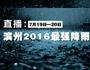 直播:滨州2016年最强降雨