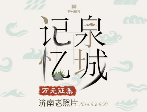 """直播: 万元征集""""泉城记忆"""" 济南老照片征集活动启动"""