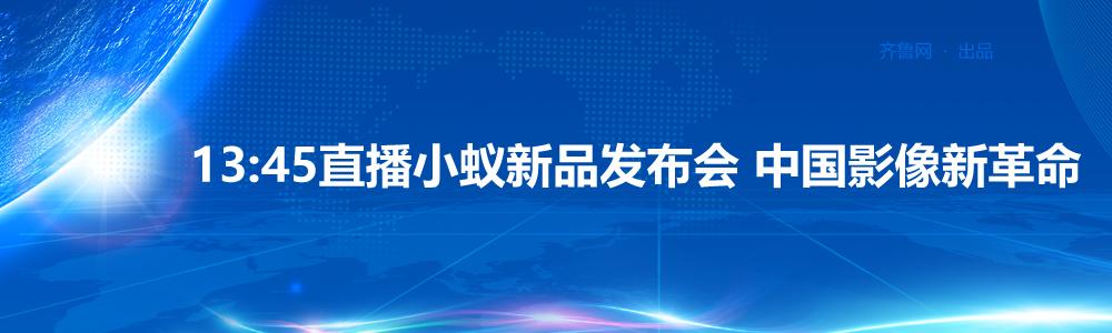 小蚁新品发布会 中国影像新革命