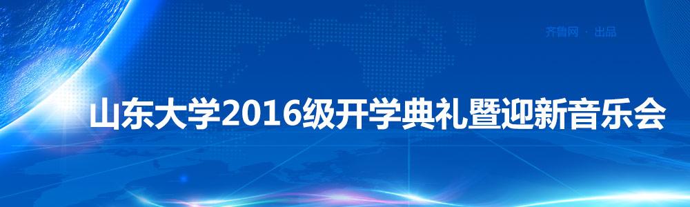 山东大学2016级开学典礼